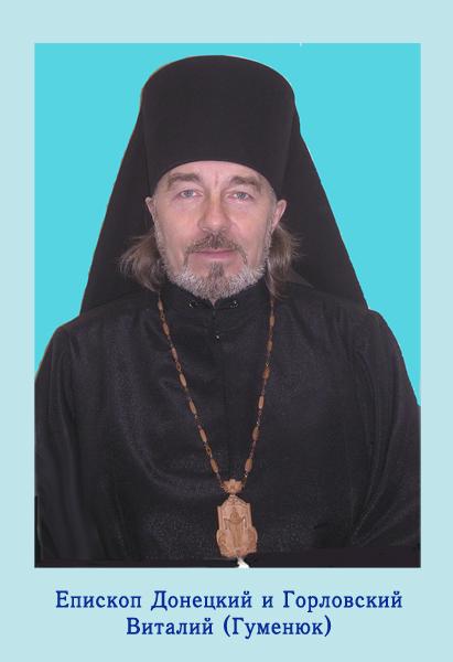 Епископ Донецкий и Горловский Виталий