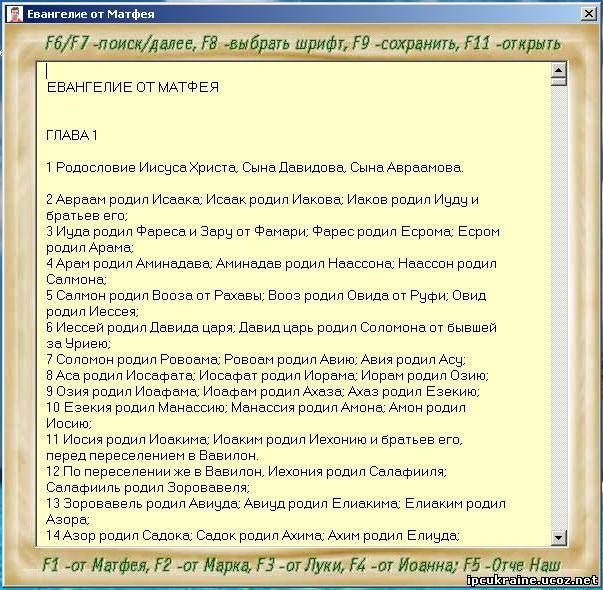 "Программа ""Евангелие"" - скриншот"